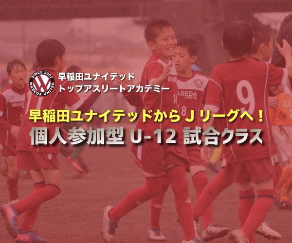 4/11 個人参加型 U-12サッカー 試合クラス